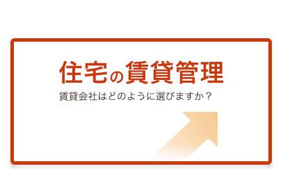 住宅の賃貸管理 賃貸管理会社はどのように選びますか?