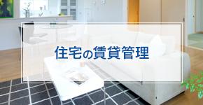 住宅の賃貸管理